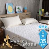 BEST寢飾 防汙抗菌透氣保潔墊 單人3.5x6.2尺 床包式 內束35CM 台灣製造