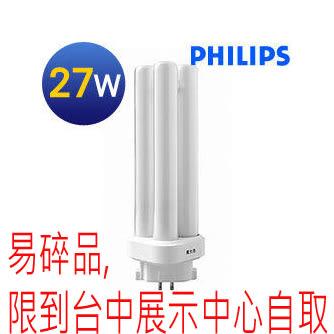 【燈王的店】飛利浦 27W BB 燈管(易碎品需自取) ☆ BB27W