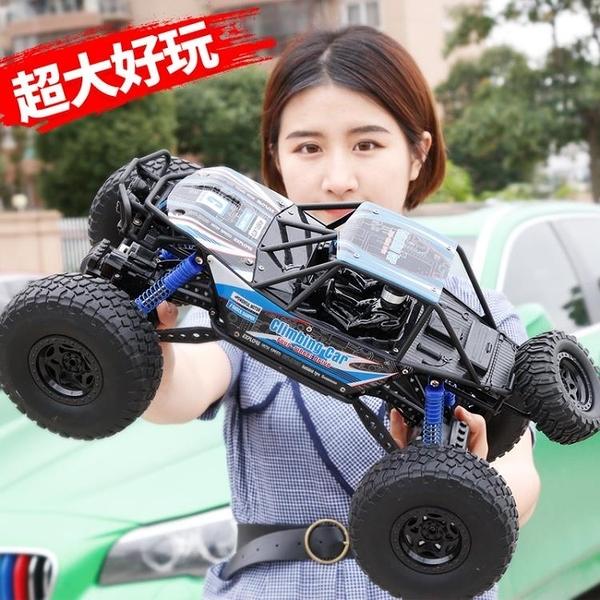 遙控車遙控汽車越野車超大四驅高速rc攀爬車充電男孩成人搖控玩具車賽車 【快速】