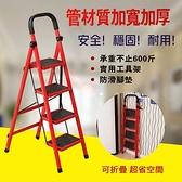 台灣出貨!免運 摺疊梯 四階梯 樓梯 安全折疊梯 工具梯 家用梯 A字梯 防滑梯 鐵製梯子