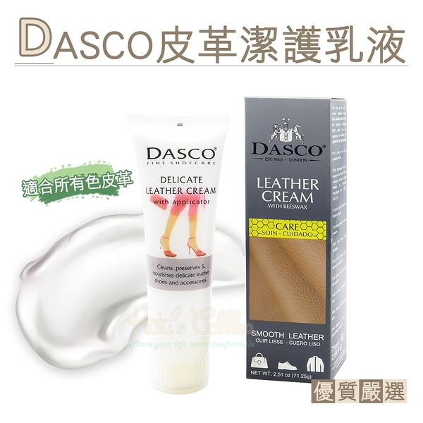 糊塗鞋匠 優質鞋材 K13 英國DASCO皮革潔護乳液75ml 1瓶 皮革潔護露 皮革乳液 皮革保養乳