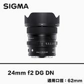 【預購】分期0利率 SIGMA 24mm F2 DC DN Contemporary for E mmount L mount 恆伸公司貨 免運 德寶光學