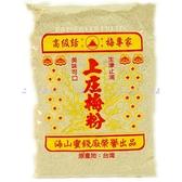 【嘉騰小舖】海山 上庄梅粉 600公克原廠包裝 [#1]{RV03}