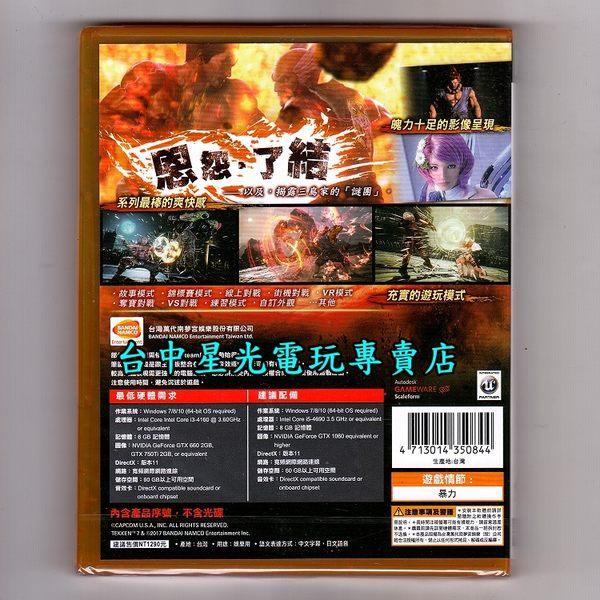 【附特典鑰匙圈 PC正版遊戲片 可刷卡】☆ 鐵拳7 ☆中文版全新品【台中星光電玩】