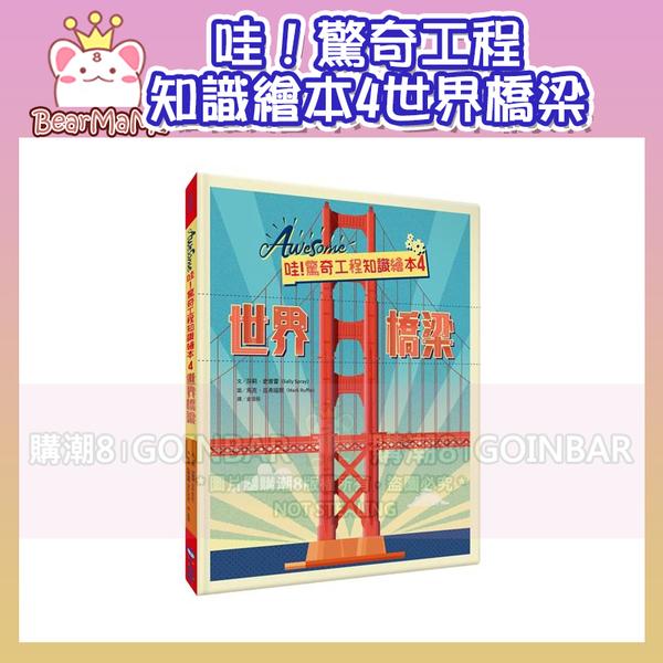 哇!驚奇工程知識繪本4世界橋梁 小光點 9789865517694 (購潮8)