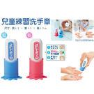日本 兒童練習洗手印章(1入) 藍色/粉...