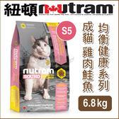 [寵樂子]《紐頓NUTRAM》均衡健康系列 - S5 成貓 雞肉鮭魚 6.8kg / 貓飼料