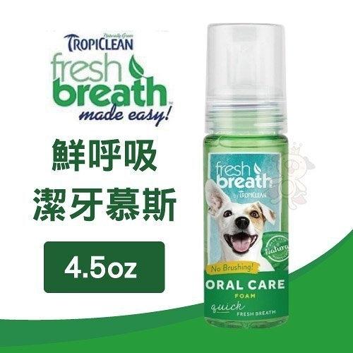 『寵喵樂旗艦店』鮮呼吸 Fresh breath 潔牙慕斯 4.5oz/罐 幫助維持清新口氣