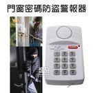 【妃凡】門窗 密碼防盜警報器 防盜器 防盜警報 探測器 窗戶防盜 防盜 防小偷 77