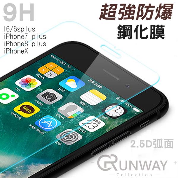 iPhone 12 11 max XR 8 7 超強防爆 鋼化膜 9H 弧邊 玻璃膜 高清 超薄 螢幕保護貼 蘋果 手機保護膜