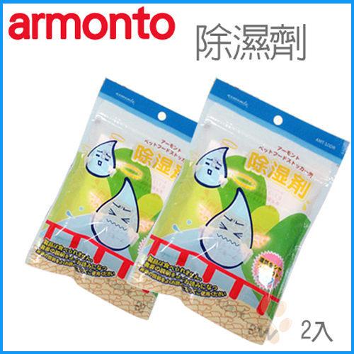 *KINGWANG*【AMT-10DR02】 阿曼特ARMONTO 除濕保鮮劑(兩入組)--儲存筒專用