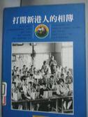 【書寶二手書T4/地理_HKY】打開新港人的相簿_顏新珠, 台灣館