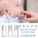 寶寶乳牙指套刷 RA01492
