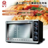 現貨火速發貨 電壓110V【晶工牌】45L雙溫控旋風烤箱JK-7450『男神港灣』
