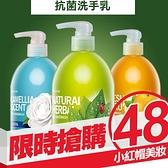 快潔適 SDC抗菌洗手乳300ml 香味可選【小紅帽美妝】