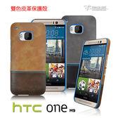 快速出貨 Metal-Slim HTC One M9 雙色皮革保護殼 背殼