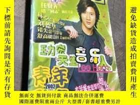二手書博民逛書店青年歌聲2002年2罕見王力宏 陳慧琳Y403679