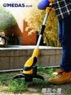 電動割草機小型家用多功能 草坪修剪機打草機剪草機除草機QM『櫻花小屋』