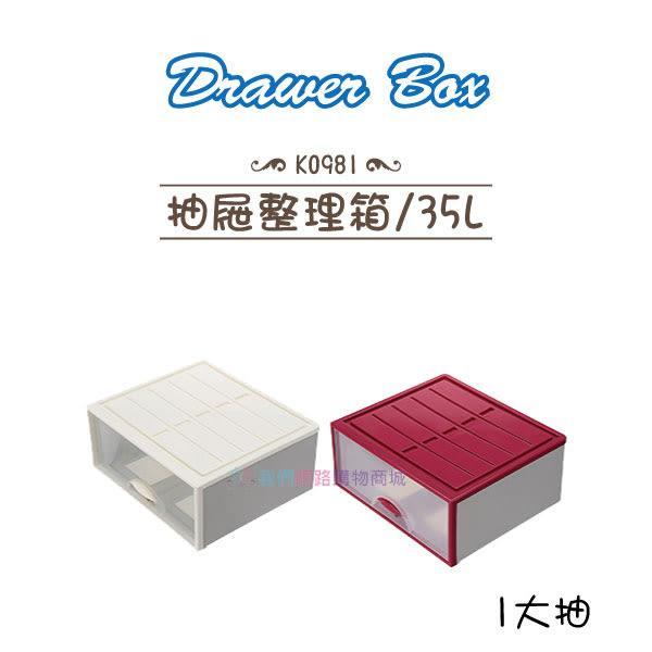 【我們網路購物商城】聯府 K0981 抽屜整理箱/35L 收納箱 置物箱 置物櫃 抽屜