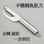不銹鋼 魚鱗刨 刮鱗器 魚鱗刷 刮魚鱗 刮魚刀 去魚鱗工具魚肚刀 設計師生活