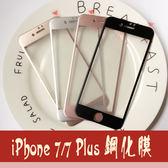 iPhone 7 Plus 3D 曲面全屏滿版螢幕保護貼i7 鈦合金鋼化膜大邊玻璃膜防爆防