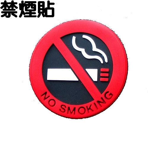 圓 禁煙貼 NO SMOKING 禁煙標誌 禁菸 禁煙貼紙 隨意貼 車用 店面用 計程車用 室內用 沂軒精品 A0618