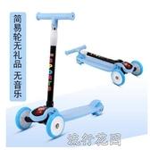 兒童滑板車四輪閃光可折疊2-3--6歲溜溜單腳滑行男女孩寶寶初學者 流行花園 YJT
