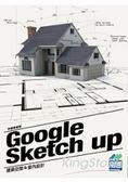 Google SketchUp建築空間與室內設計