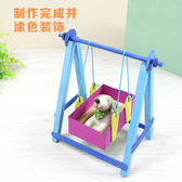 diy 物理實驗木制教具~單杠 ~科技小制作模型套件材料寶貝搖籃─ CH669