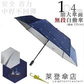 雨傘 陽傘 萊登傘 加大傘面 不回彈 無段自動傘 遮光擋熱 銀膠 Leotern (藍色馬球)