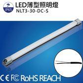 LED薄型燈 NLT3-30-DC-S  細長型  光通量1080 lm 照度320lx 機內燈 照明燈 配電箱  室內照明 冷藏倉庫冷