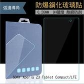 ☆愛思摩比☆SONY Xperia Z3 Tablet Compact / LTE 防爆鋼化玻璃貼 9H