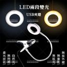 嫁接睫毛專業兩段變光USB夾燈/冷光黃光[99958]