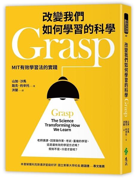 改變我們如何學習的科學Grasp:MIT有效學習法的實踐