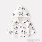 嬰兒外套春秋幼兒外衣純棉男寶寶秋裝女小童開衫洋氣一歲兒童衣服 設計師生活