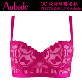 Aubade設計師聯名款B-E薄襯內衣(桃粉)OC