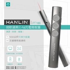 HANLIN-PT186 微軟蘋果2.4g充電簡報筆 mac win作業系統 強強滾