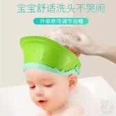 寶寶洗髮帽兒童洗頭帽浴帽防水護耳帽小孩加大可調節洗澡神器1-6 雙十二