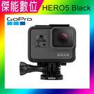 【少量到貨中】GoPro HERO5 Black  運動攝影機 全機防水 原廠公司貨 專業觸控版 語音控制 另有Hero 4