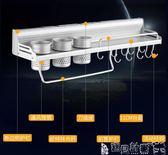 刀架 太空鋁廚房置物架壁掛免打孔收納刀架掛件廚具用品調味品調料架子JD JD