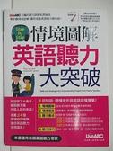 【書寶二手書T9/語言學習_DJ6】Step by Step 情境圖解英語聽力大突破_希伯崙編輯部