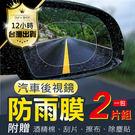 【後視鏡 防雨膜 鍍膜貼紙】不限制車款 ...