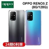 OPPO Reno5 Z 5G (8G/128G) 6.43吋 5G+5G雙卡 30W 閃充 (台灣公司貨)[24期0利率]