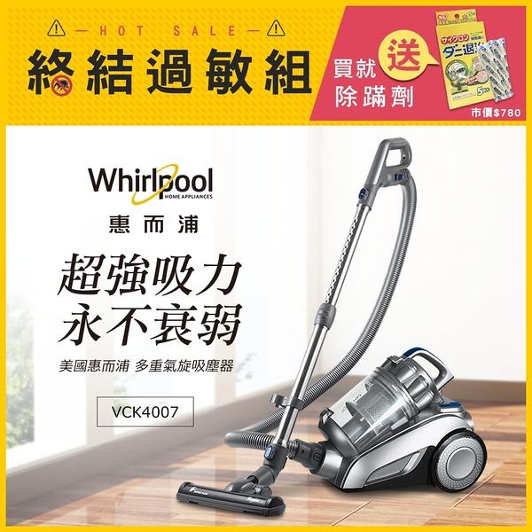 買Whirlpool惠而浦 多氣旋無集塵袋吸塵器 送 沒螨家 除螨粉(5包裝)
