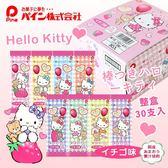 日本 Pine 派恩 Hello Kitty 草莓棒棒糖 (30支/整盒) 180g 凱蒂貓 棒棒糖 糖果 日本糖果