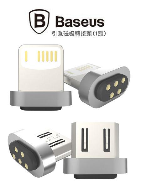 【AB086】 Baseus 磁吸轉接頭 2.4A快充磁力線 Lightning / Micro-USB 磁吸充接頭 磁充線頭