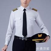 空少制服襯衫男士大碼短袖中國機長肩章飛行員航空保安服白色長袖襯衣LXY6819 『小美日記』