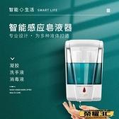自動洗手機 自動出洗手液機智慧洗手機感應皂液器盒子壁掛式電動家用 榮耀 618