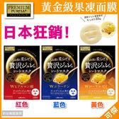 PREMIUM PUReSA 日本贅沢黃金級 果凍面膜 3枚入 面膜 3種款式 日本熱銷品牌 面膜排行第一!