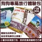 *WANG*【狗】體驗包1包--品牌隨機不可挑口味與品牌~天然糧為主 每筆訂單限購2包